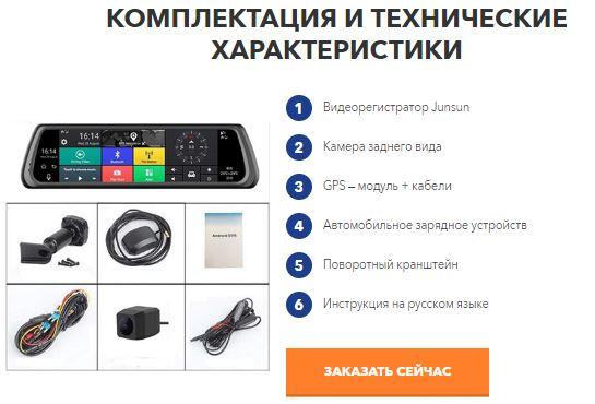 Зеркало видеорегистратор ibox
